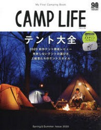 CAMP LIFE 2020SPRING & SUMMER ISSUE