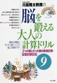 川島隆太敎授の腦を鍛える大人の計算ドリル 9