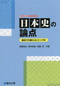 日本史の論点 論述力を鍛えるトピック60