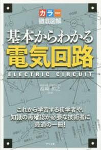 基本からわかる電氣回路 カラ-徹底圖解 これから學習する初學者や,知識の再確認が必要な技術者に最適の一冊!