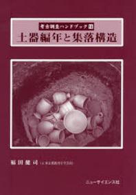 考古調査ハンドブック 16