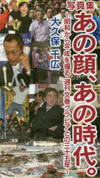 あの顔,あの時代. 昭和から平成を撮る週刊文春グラビアとの三十五年 寫眞集