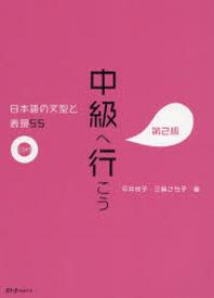中級へ行こう 日本語の文型と表現55