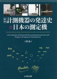 精密計測機器の發達史&日本の測定機