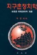 지구촌정치학(박경서)