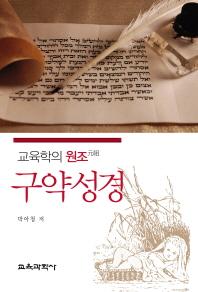 교육학의 원조 구약성경
