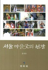 서울 마을굿의 현장