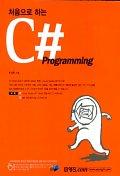 처음으로 하는 C# PROGRAMMING(CD-ROM 1장 포함)