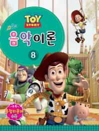 Disney Pixar(디즈니 픽사) 음악이론. 8