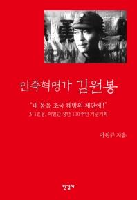 민족혁명가 김원봉
