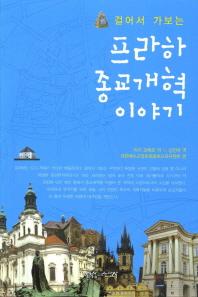 프라하 종교개혁 이야기