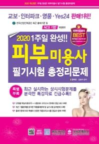1주일 완성!! 피부미용사 필기시험 총정리문제(2020)(8절)