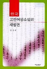 한국 고전여성소설의 재발견