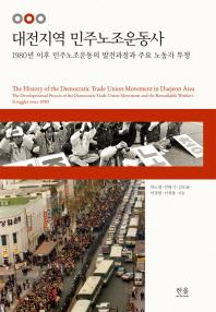 대전지역 민주노조운동사