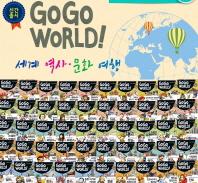 Go Go World 세계 역사 문화 여행 세트