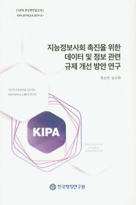 지능정보사회 촉진을 위한 데이터 및 정보 관련 규제 개선 방안연구