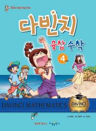 다빈치 융합 수학 4학년