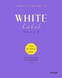 화이트라벨 서술형 문장완성북
