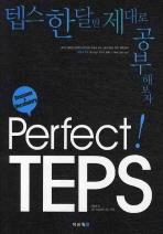 Perfect TEPS Grammar Vocabulary