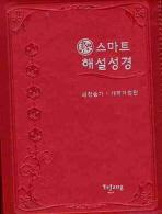 스마트 해설성경(새찬송가)(미니)(핑크)