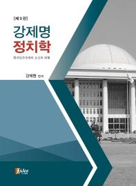 강제명 정치학
