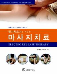 전기치료기를 이용한 마사지치료