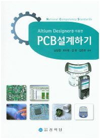 Altium Designer를 이용한 PCB설계하기
