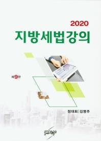 지방세법강의(2020)