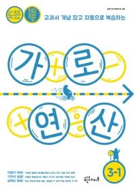 교과서 개념 잡고 자동으로 복습하는 초등 가로 연산 3-1
