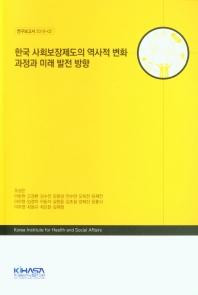 한국 사회보장제도의 역사적 변화 과정과 미래 발전 방향