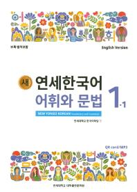 새 연세한국어 어휘와 문법 1-1(English Version)