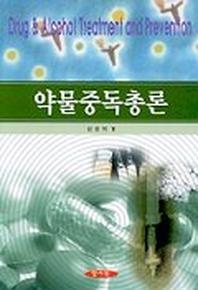 약물중독총론