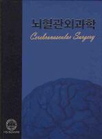 뇌혈관외과학