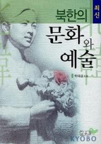 북한의 문화와 예술