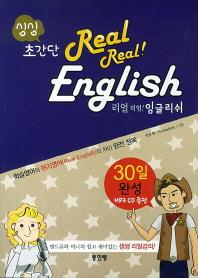싱싱 초간단 리얼 리얼 잉글리쉬