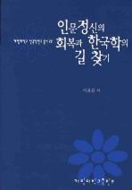 인문정신의 회복과 한국학의 길찾기