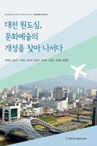 대전 원도심 문화예술의 개성을 찾아 나서다
