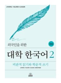 대학 한국어. 2