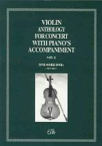 연주용 바이올린 명곡집. 1