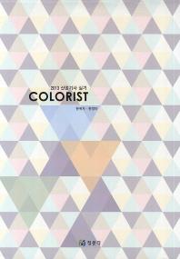 COLORIST(2013)