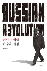 러시아 혁명: 희망과 좌절
