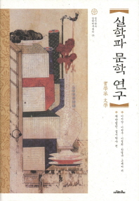 실학파 문학 연구