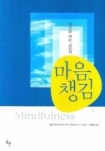 마음챙김: 생각을 여는 심리학