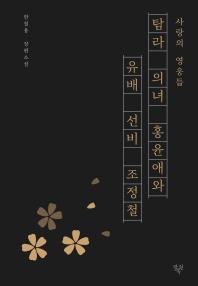 사랑의 영웅들 탐라 의녀 홍윤애와 유배 선비 조정철