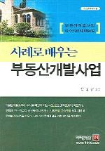 사례로 배우는 부동산개발사업(사례로 배우는)