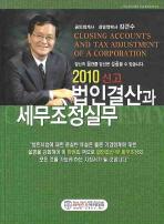 법인결산과 세무조정 실무(2010 신고)