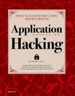 APPLICATION HACKING(애플리케이션 해킹)