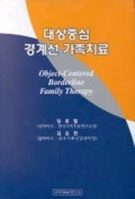 대상중심 경계선 가족치료