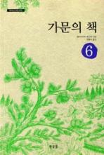 가문의 책