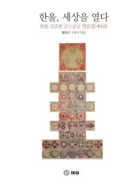 한울, 세상을 열다: 한울 김준원 큰스승님 법문집. 4